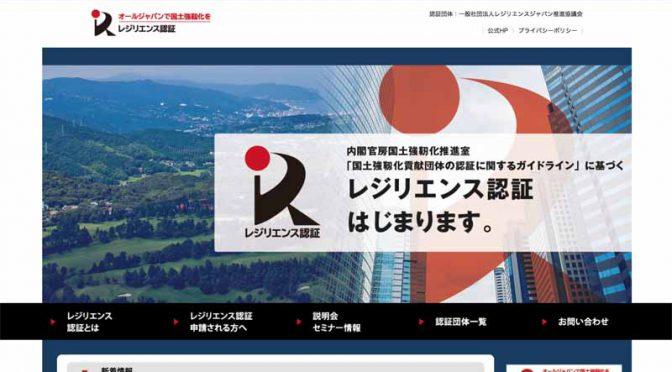 """東京海上日動火災保険、第1回""""レジリエンス認証""""取得"""