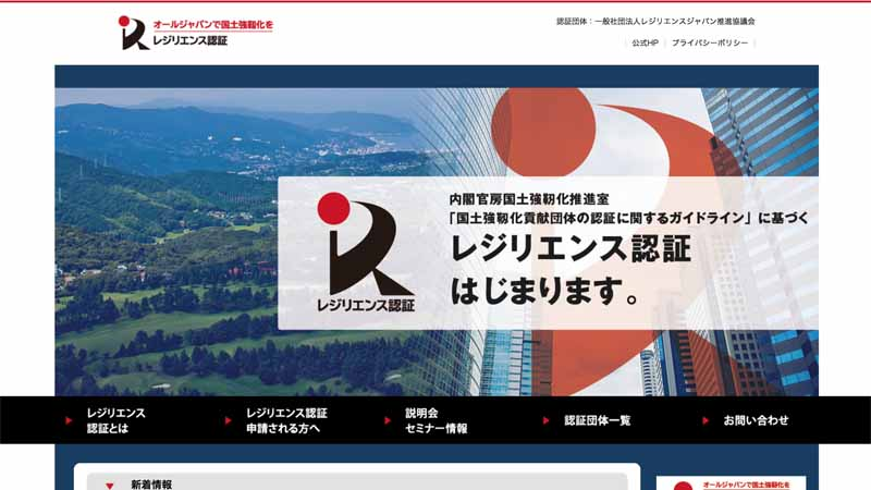 tokio-marine-nichido-fire-insurance-the-first-time-resilience-certification-acquisition20160802-2