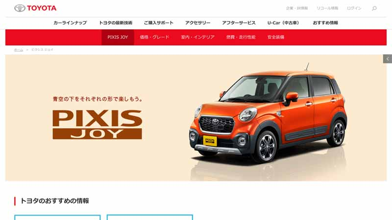 toyota-motor-corp-launched-a-new-mini-passenger-car-pyxis-joy20160831-98