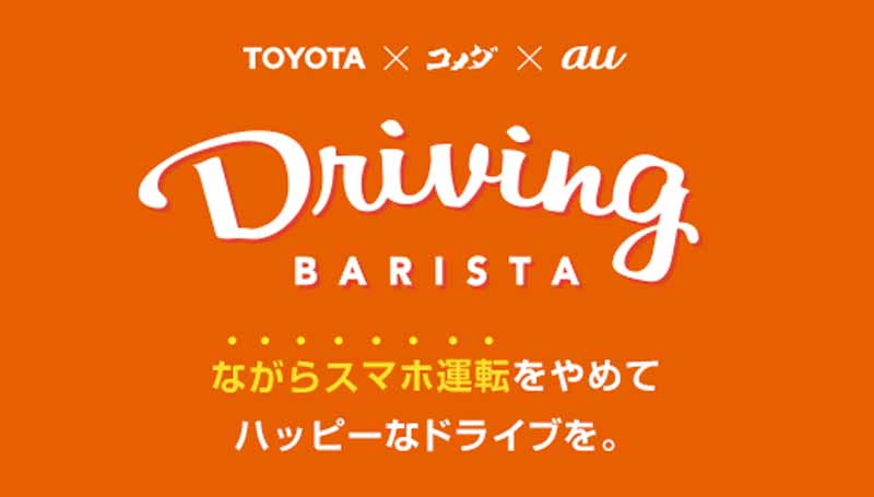 toyota-motor-corporation-komeda-coffee-shop-%c2%b7-kddi-of-the-three-companies-start-up-to-while-smartphone-operation-accident-prevention-project20160920-1