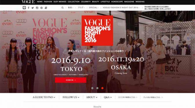 アウディ ジャパン、VOGUE「FASHION'S NIGHT OUT 2016」に協賛