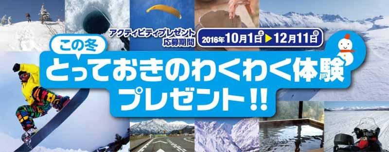 autobacs-this-winter-totteoki-exciting-experience-gift20160930-2