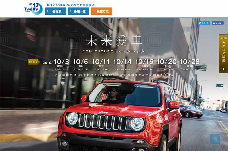 bs12-tuerubi-new-program-future-car-9th-future-jeep-renegade-92220160918-101