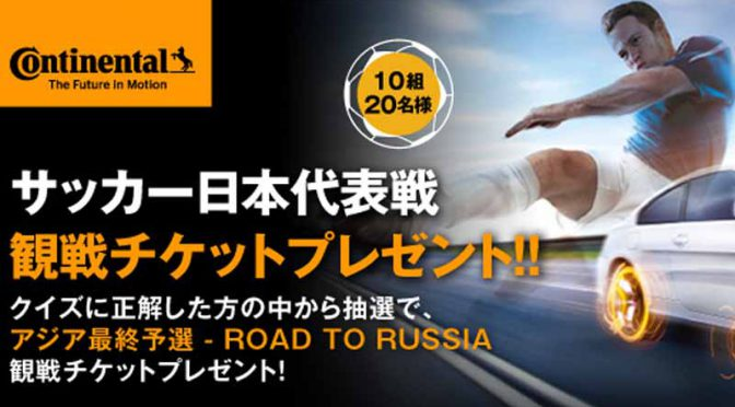 continental-tire-fifa-world-cup-asian-final-qualifying-get-the-tickets-of20160902-1