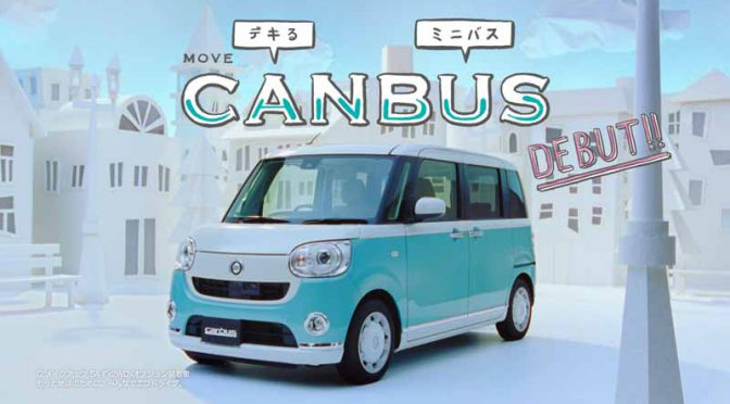 daihatsu-air-start-in-the-new-cm-across-the-country-of-the-new-mini-car-move-canvas-mitsuki-takahatas-appearance20160910-6