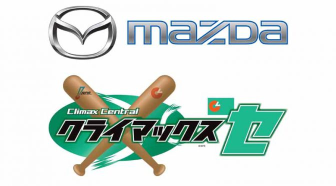 decision-mazda-to-crown-sponsors-2016-central-league-climax-series-final-stage-20160923-1