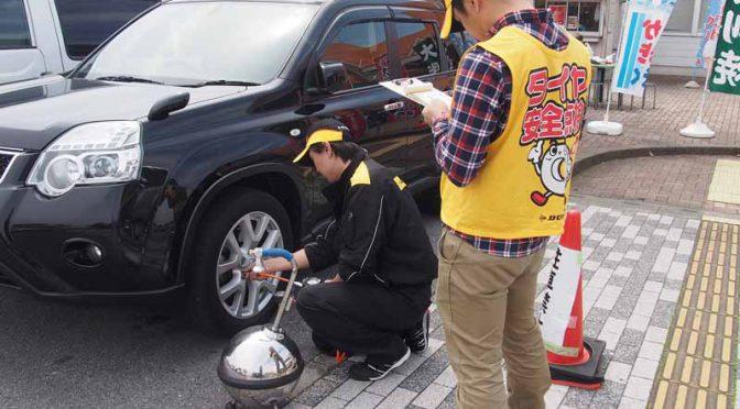DUNLOP、全国タイヤ安全点検を10月8日に実施