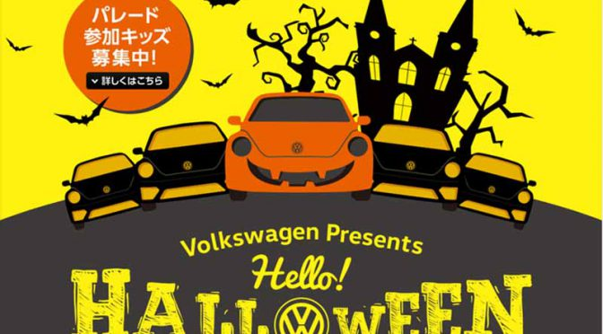 halloween-and-the-new-the-beetle-jack-omotesando-vgj-has-invited-30-people-to-this-parade20160923-1
