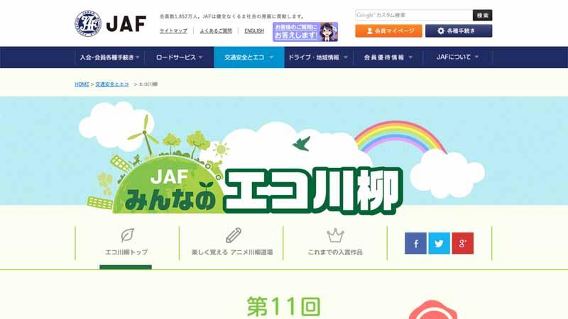 jaf-11th-for-everyone-eco-senryu-wanted20160923-2