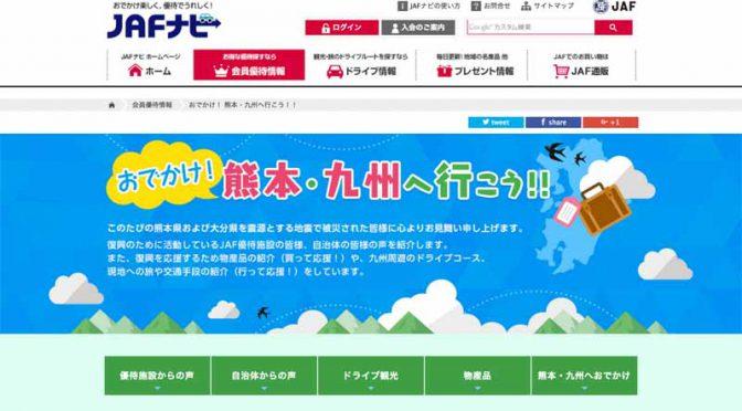 JAF、行って応援!買って応援!熊本・九州応援サイト「おでかけ!熊本・九州へ行こう!!」を公開