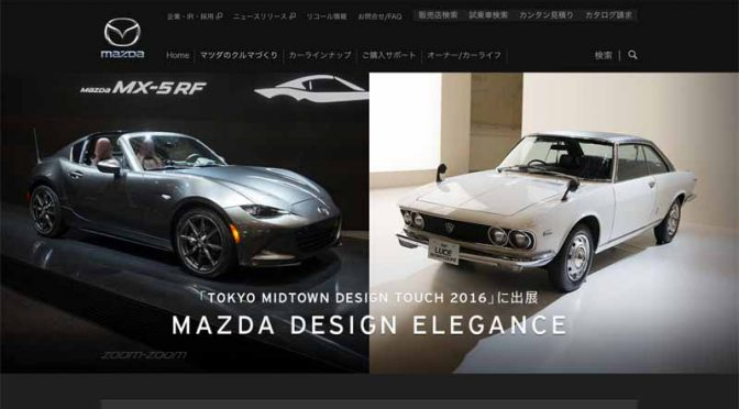 mazda-exhibited-at-the-tokyo-midtown-design-touch-2016-from-the-101420160927-2