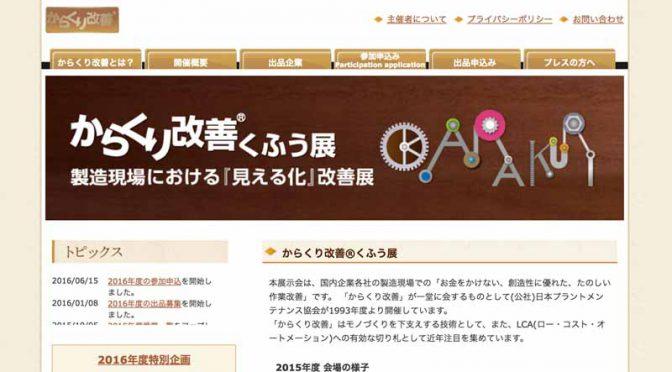 mazda-pacifico-exhibition-in-the-gimmick-improvement-devised-exhibition-2016-in-yokohama20160923-1