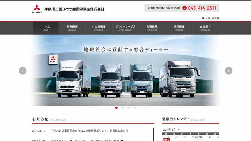 mitsubishi-fuso-kanagawa-car-sales-the-full-renovation-of-the-totsuka-branch20160901-2