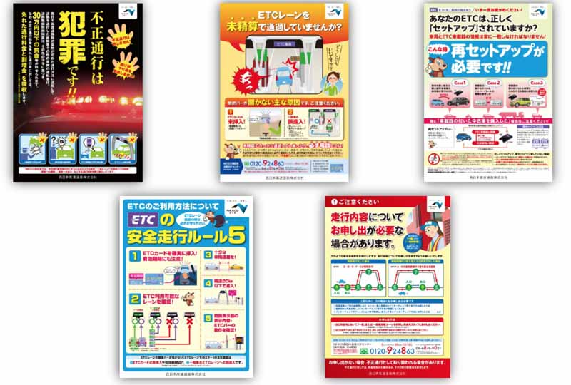 nexco-west-japan-also-start-the-illegal-traffic-measures-awareness-month-in-the-annual-september-this-year20160901-1