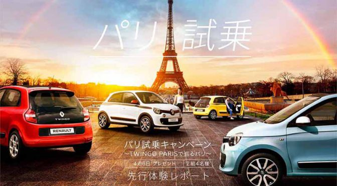 renault-japon-luxury-tour-of-4-nights-6-days-over-the-paris-france-in-the-twingo-present-campaign20160910-1
