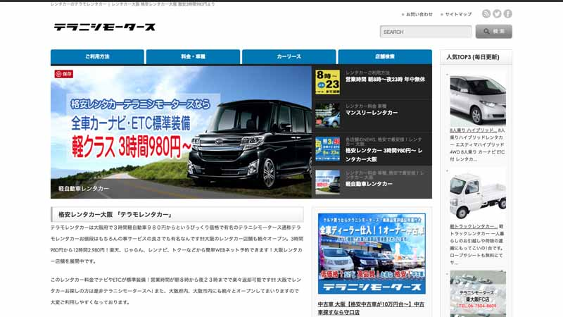 teranishi-motors-mini-cars-can-be-rented-at-the-3-hour-980-yen-start-offering-self-car-rental20160907-3