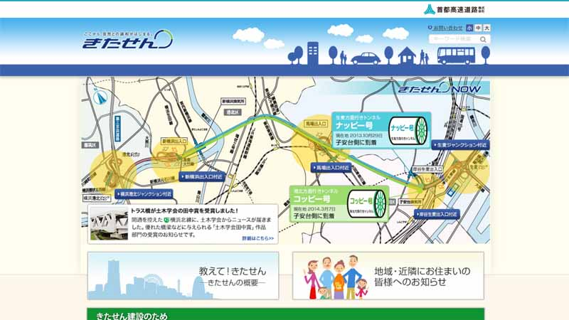 the-opening-of-the-metropolitan-expressway-yokohama-northern-line-third-keihin-yokohane-line-in-march-201720160910-2