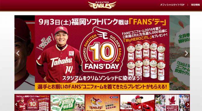 to-cm-campaign-of-dunlop-takahiro-norimoto-player-of-the-tohoku-rakuten-golden-eagles-starring20160901-1