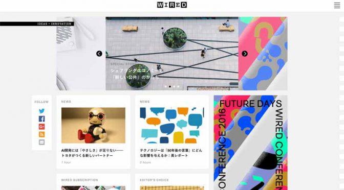 クルマから未来を考える3日間「WIRED Future Mobility Session」開催