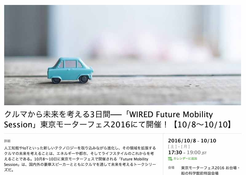 3-days-to-think-about-the-future-from-the-car-wired-future-mobility-session-held20161005-3