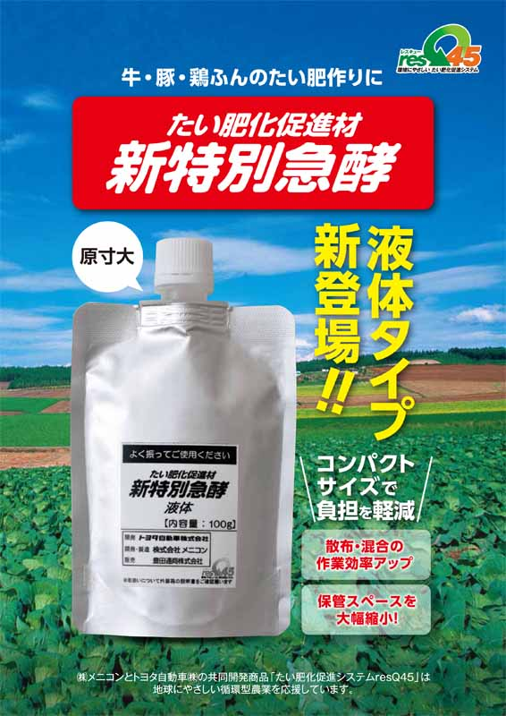 toyota-motor-corp-launched-a-new-special-sudden-%e9%85%b5%e6%b6%b2-of-livestock-for-compost-compost-promoting-material20161008-4