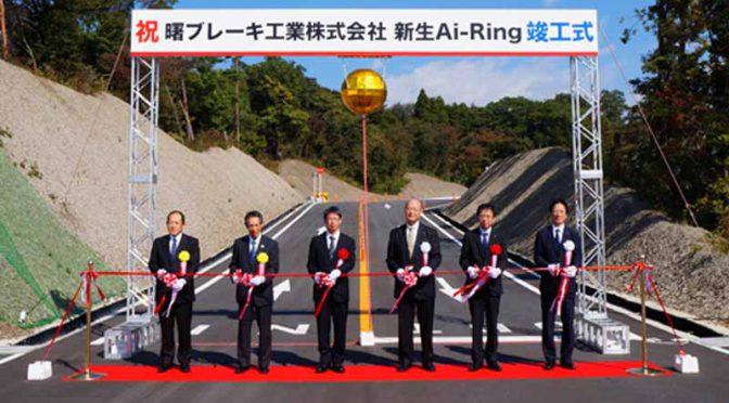 曙ブレーキ工業、福島県いわき市のテストコース「Ai-Ring」拡充工事の竣工式を実施