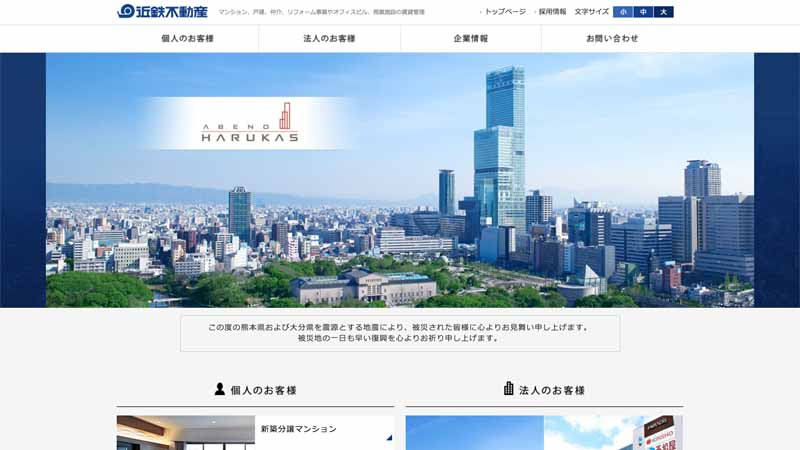 akippa-kintetsu-lending-the-start-of-the-free-monthly-parking-lot-of-the-companys-management-in-partnership-with-real-estate20161009-1