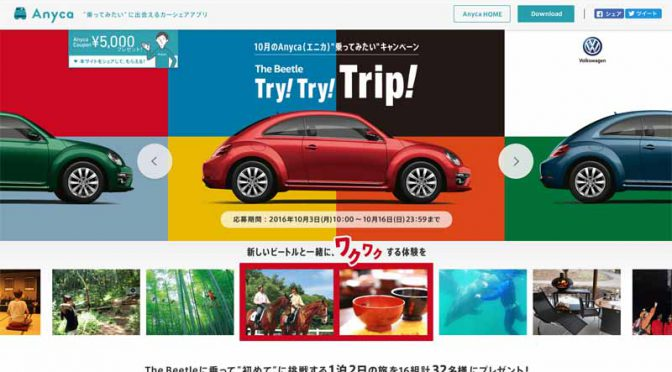 anyca-i-want-to-ride-campaign-of-the-new-the-beetle-start20161004-1