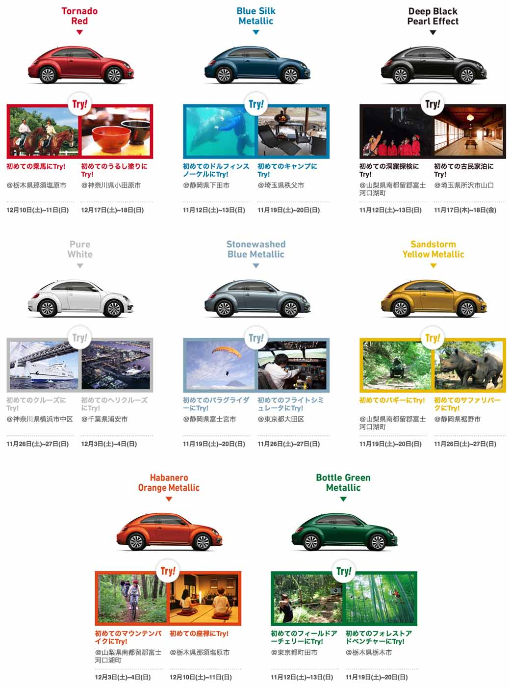 anyca-i-want-to-ride-campaign-of-the-new-the-beetle-start20161004-2