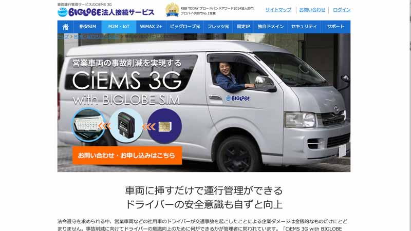 biglobe-start-the-sale-of-the-corresponding-car-telematics-services-iot-to-the-company-car-for20161011-5