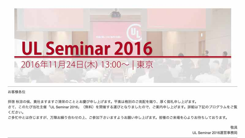 co-ltd-ul-japan-participated-in-the-2nd-iot-m2m-exhibition-autumn20161025-2