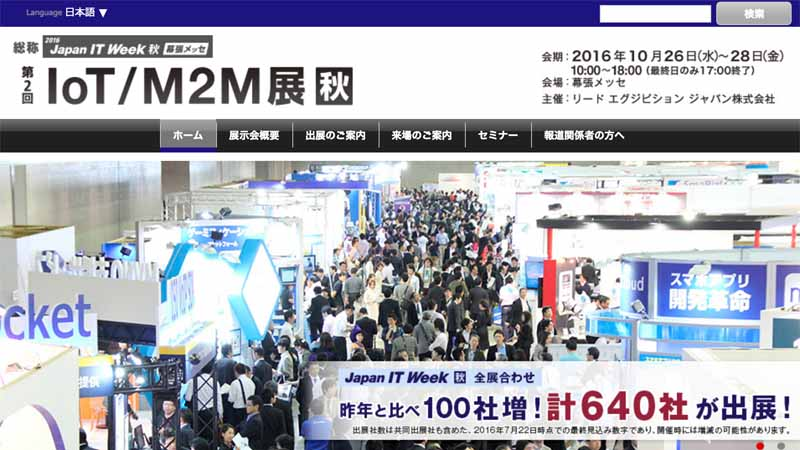 co-ltd-ul-japan-participated-in-the-2nd-iot-m2m-exhibition-autumn20161025-8
