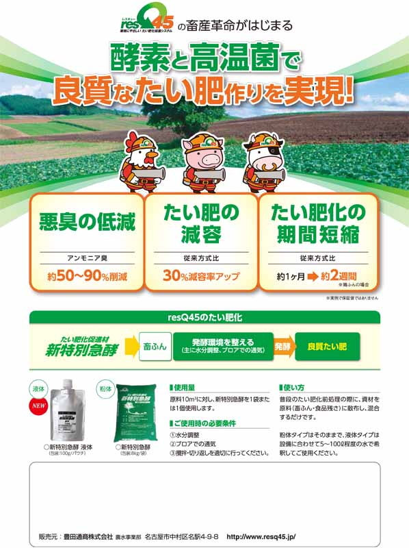 toyota-motor-corp-launched-a-new-special-sudden-%e9%85%b5%e6%b6%b2-of-livestock-for-compost-compost-promoting-material20161008-7