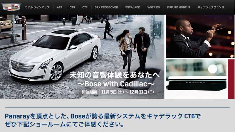 gm-japan-to-provide-an-acoustic-experience-meeting-the-highest-peak-in-the-cadillacs-flagship-model-ct620161025-3