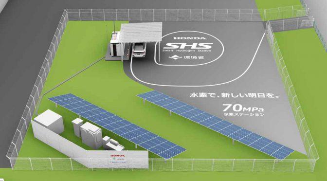 ホンダ、高圧水電解型「70MPa スマート水素ステーション」の実証実験を開始