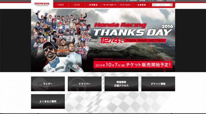 ホンダ、感謝イベント「Honda Racing THANKS DAY 2016」12/4開催