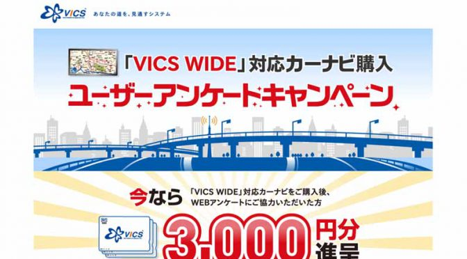 implementation-of-vics-wide-compatible-car-navigation-system-purchase-user-questionnaire-campaign20161009-1