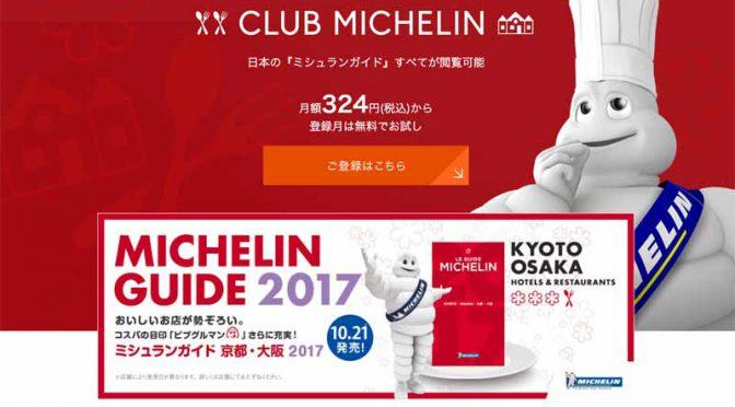 in-the-michelin-guide-kyoto-and-osaka-2017-preceding-announced-bibuguruman-birth-20th-anniversary-selection20161012-1
