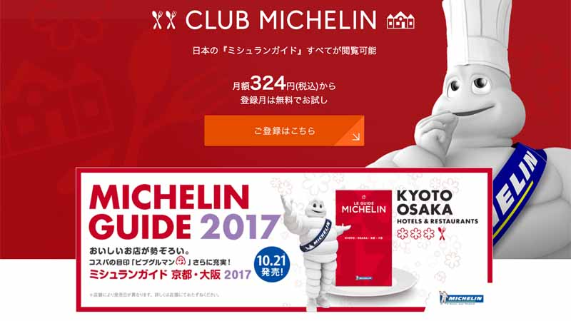 in-the-michelin-guide-kyoto-and-osaka-2017-preceding-announced-bibuguruman-birth-20th-anniversary-selection20161012-1
