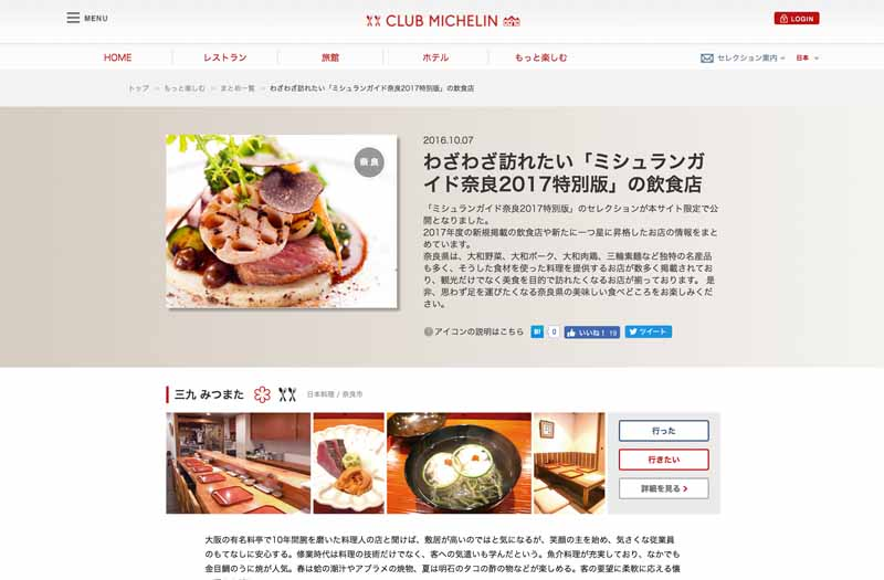 japan-michelin-tires-michelin-guide-nara-2017-special-edition-announcement20161007-1