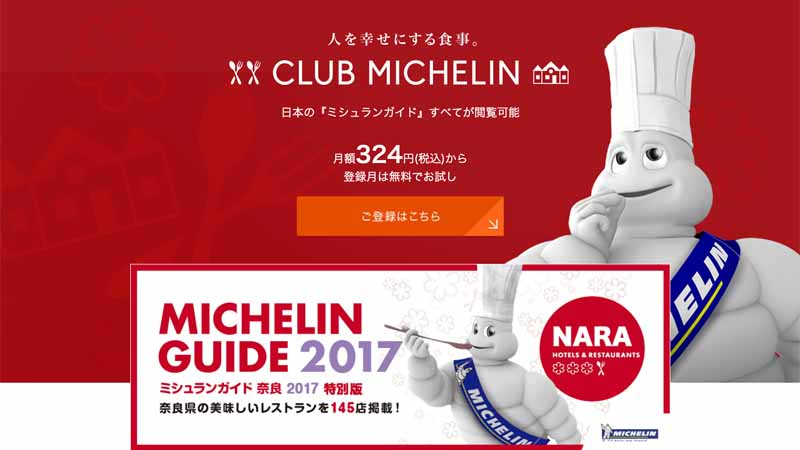 japan-michelin-tires-michelin-guide-nara-2017-special-edition-announcement20161007-2