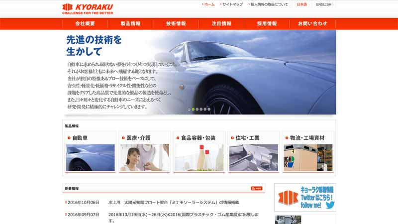 kyoraku-our-own-public-the-actual-measurement-data-of-fuel-consumption-improvement-effect-of-foaming-duct-use20161008-4
