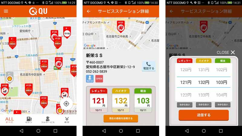 kyuyu-android-version-provides-the-start-of-the-gas-station-guidance-information-application-qu20161012-7