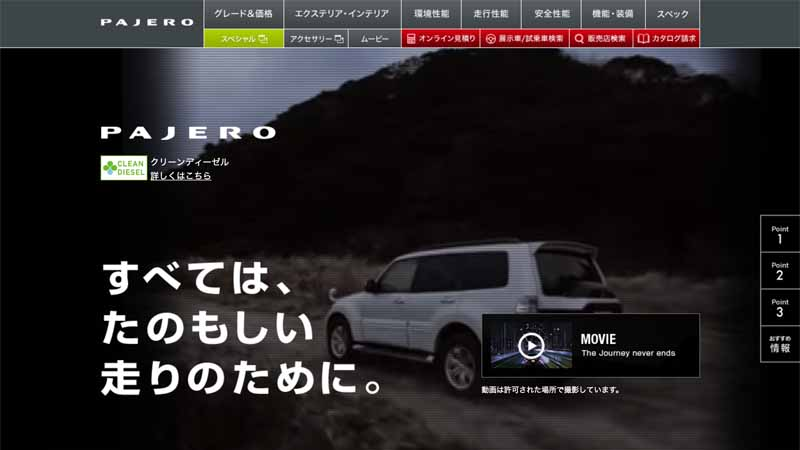 mitsubishi-motors-corporation-all-round-suv-pajero-pajero-improvements-to-release-some20161027-2
