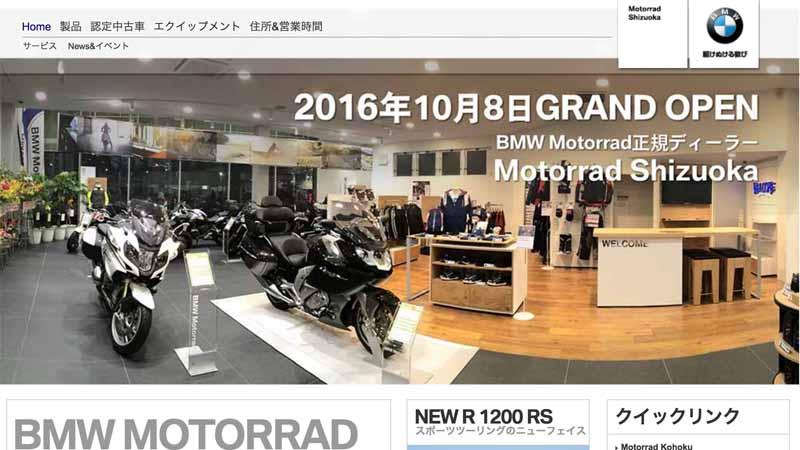 motorrad-shizuoka-corporation-tekunokoshida-newly-opened-in-shizuoka-prefecture-shizuoka-suruga-ku20161008-1