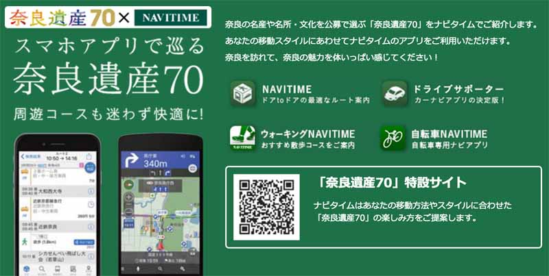 navitime-japan-in-cooperation-with-the-narashinbunsha-nara-heritage-70-related-to-the-free-navigation-environment-provides20161030-1