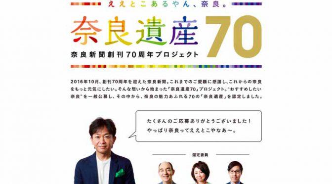 ナビタイムジャパン、奈良新聞社と連携し「奈良遺産70」関連の無料ナビゲーション環境提供へ
