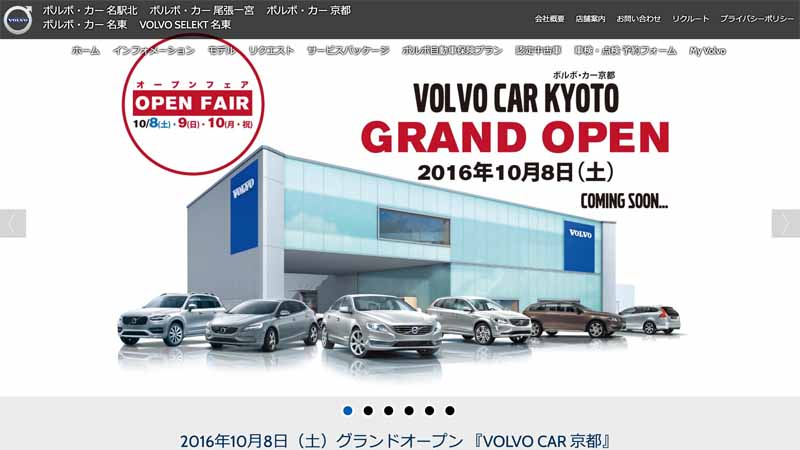 new-open-volvo-authorized-dealer-to-volvo-car-kyoto20161007-1