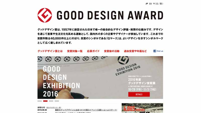 pioneer-carrozzeria-cyber-navi-good-design-award-201620161007-1