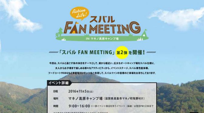 subaru-held-an-official-fan-meeting-at-makino-plateau-campground20161007-1